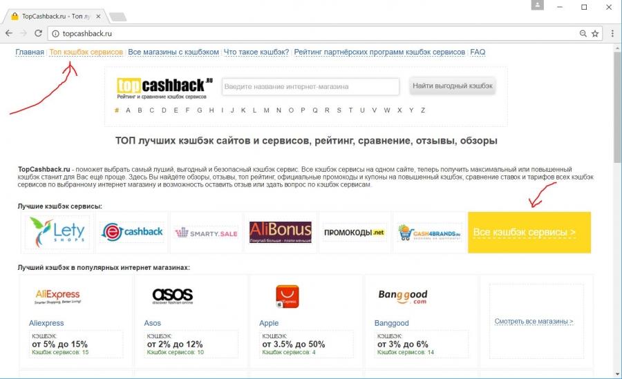 Летишопс Letyshops отзывы о кэшбэк сервисе