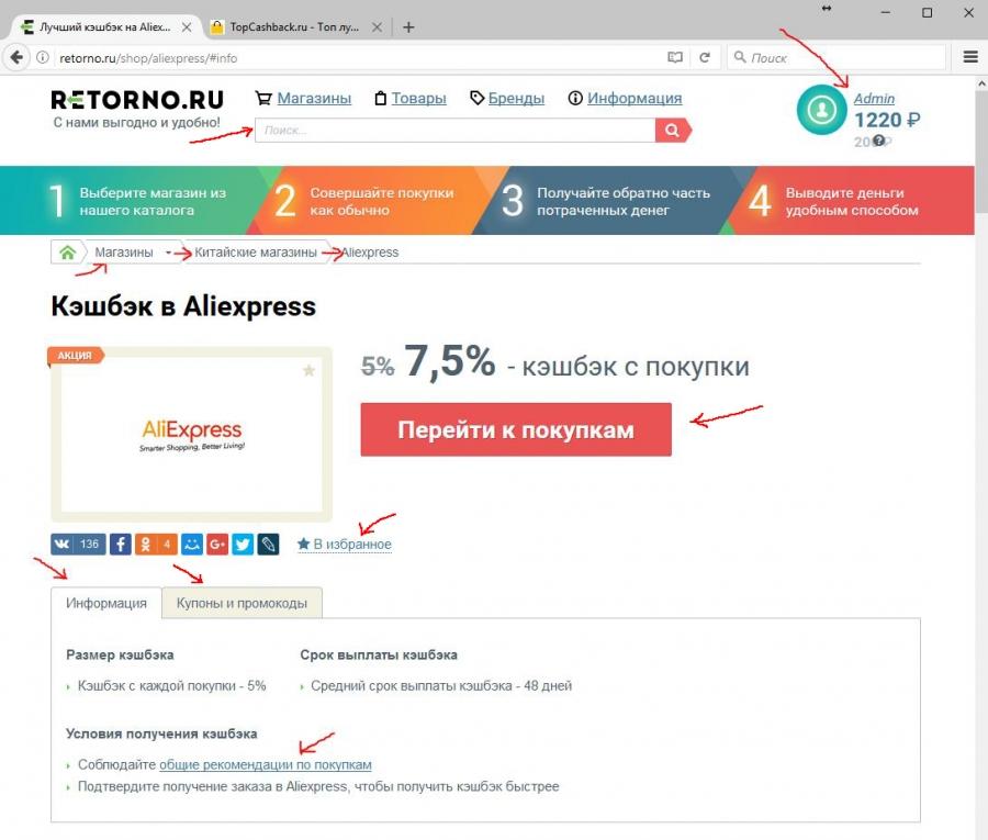 Кэшбэк русский стандарт когда зачисляется