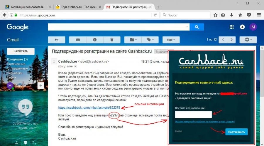 код приглашения cashback.ru