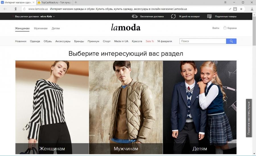Lamoda.ua осуществляет доставку по всей Украине и имеет в своем  ассортименте огромное количество товаров от более 1000 популярных брендов и  удобное ... 9bdd07c4f829e