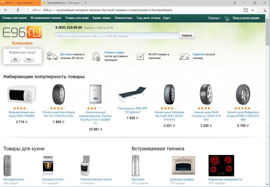 Е96 Уфа Интернет Магазин Каталог