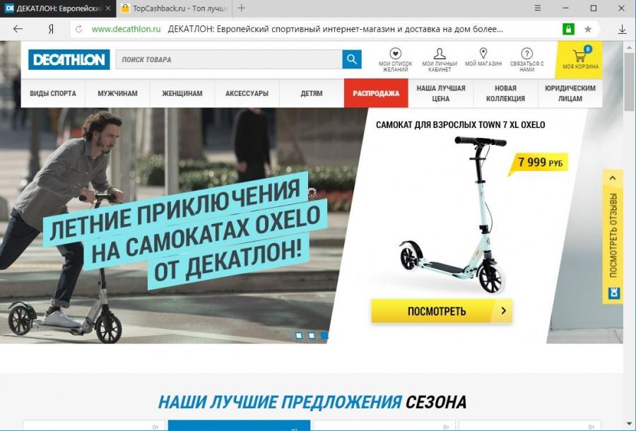 kipsta официальный сайт интернет магазин