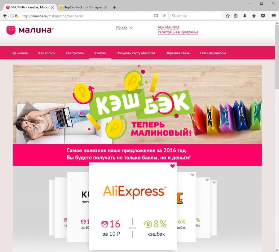 Malina.ru - обзор кэшбэк сервиса 1b17cb1dc9e