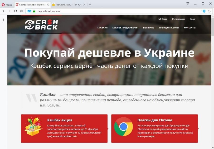 MyCashback.com.ua - обзор кэшбэк сервиса 8c52c23b82b56