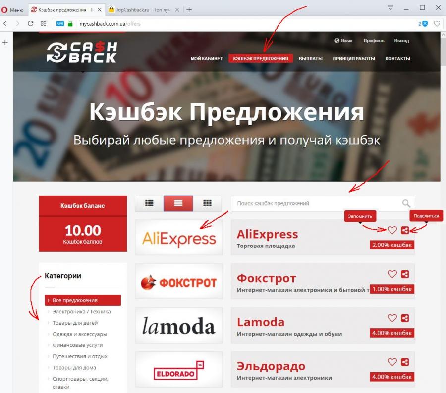 """Чтобы активировать кэшбэк нажмите на логотип нужного вам интернет-магазина  и на странице его подробного описания кликните на кнопку """"Получить % кэшбэк""""  ... e13a3299ead8d"""