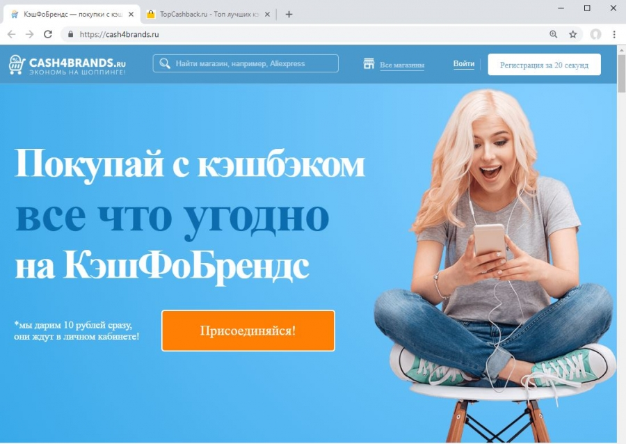 030e139bedd Cash4Brands.ru - обзор кэшбэк сервиса